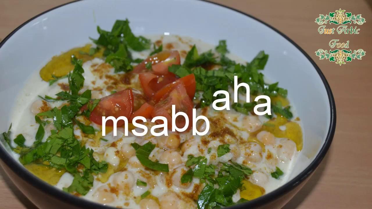 Msabbaha chickpeas with tahini souce just arabic food youtube msabbaha chickpeas with tahini souce just arabic food forumfinder Gallery