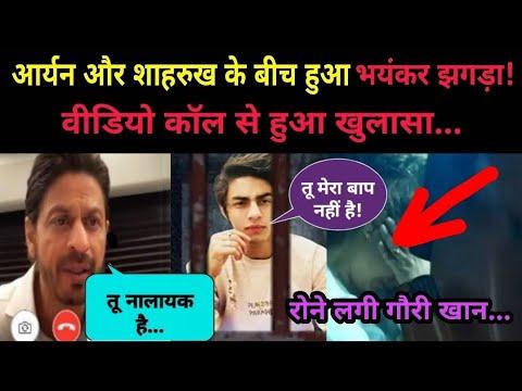 Download Aryan Khan ने Shah Rukh Khan से क्या बातें की   Munmun Dhamecha   NOOK POST