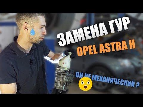 Замена усилителя руля на Opel Astra H | AutoGlavSnab