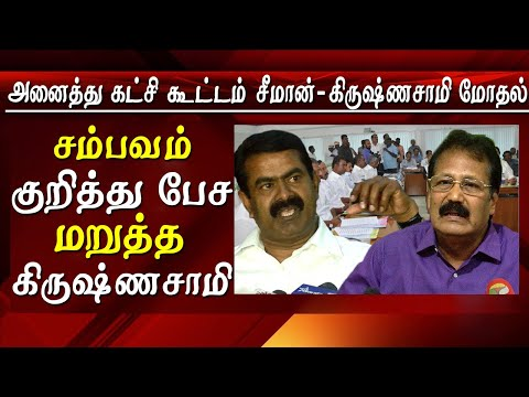 All party meeting today dr Krishnaswamy vs Seeman | krishnasamy challenge Seeman  after finishing the all party meeting yesterday Dr Krishnaswamy of Puthiya tamilagam Katchi spoke to the media today, while speaking Dr Krishnaswamy urged the government to implement the 10% quota for forward community who are educationally and economically backward while answering the question about the Krishnaswamy and seem an argument at the all party meeting yesterday hi challenge seeman to appoint Scavenger candidate as a chief minister candidate from his party       For More tamil news, tamil news today, latest tamil news, kollywood news, kollywood tamil news Please Subscribe to red pix 24x7 https://goo.gl/bzRyDm red pix 24x7 is online tv news channel and a free online tv