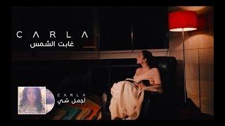 Ghabet El Shams - Carla Chamoun غابت الشمس - كارلا شمعون - Lyrical Video