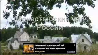 Купить монастырский чай в Волгограде