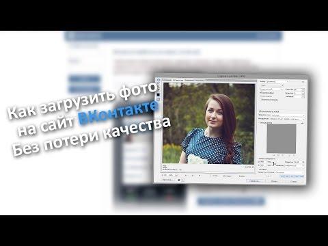 Как загрузить фотографию на страницу ВКонтакте без потери качества