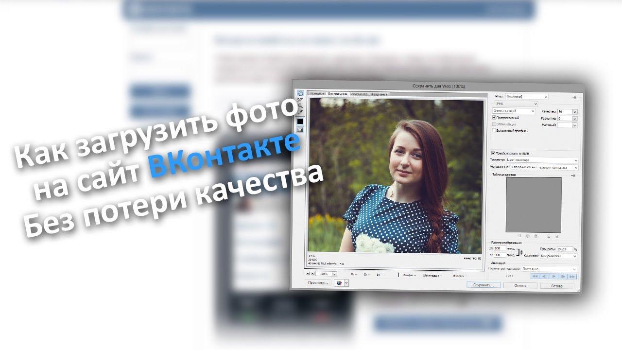 Качество фото в вконтакте хуже