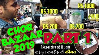 chor bazar delhi (2019) cheapest market in delhi | चोर बाजार |PHONES, CAMERA | CHOR BAZAR laal kila