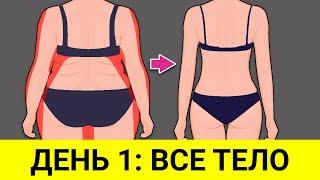 День 1 Тренировка Всего Тела Для Похудения