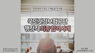 [이커리어 취업TV] 국민건강보험공단 / 행정직 지원자…