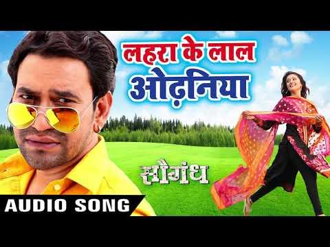 2018 में Dinesh Lal Yadav का सबसे हिट गाना | Saugandh : Lahra Ke Laal Odhaniya