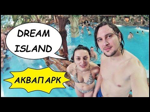 АКВАПАРК Dream Island 👙 🏊 Поход В Самый Большой Аквапарк Киева! Dream Town (Дрим Таун)