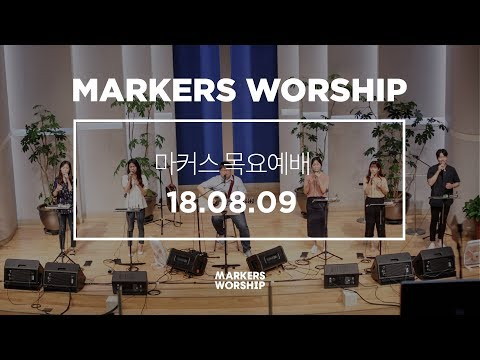 MARKERS 마커스 목요예배 [18.08.09] 예배실황 (Official)