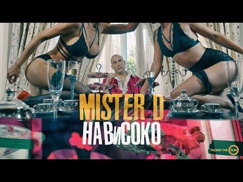Mister D - НАВИСОКО