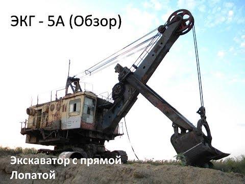 ЭКГ - 5А (Короткий обзор Экскаватора)