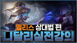 [함박] 니달리 챔피언별 상대법 실전강의 [엘리스 편]