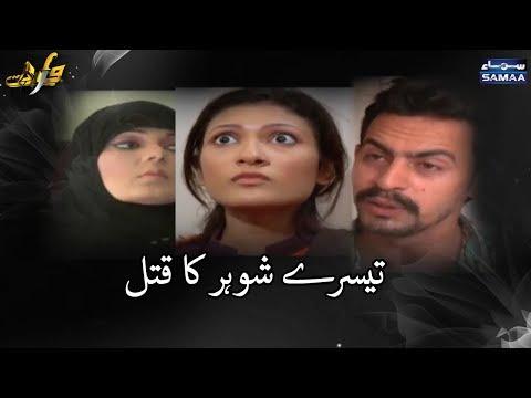Teesre Shohar Ka Qatl | Wardaat | SAMAA TV | January 23, 2019
