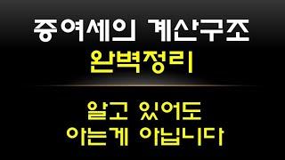증여세완벽정리(1억4천세금없이)