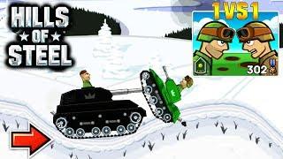 МУЛЬТИПЛЕЕР HILLS of STEEL Сумасшедшие мультяшные танки ИГРА для детей tanks BATTLE video GAME kids