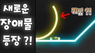 새로운 장애물 업데이트 ?! :: 저걸 어떻게 피해... :: 밍모 Games