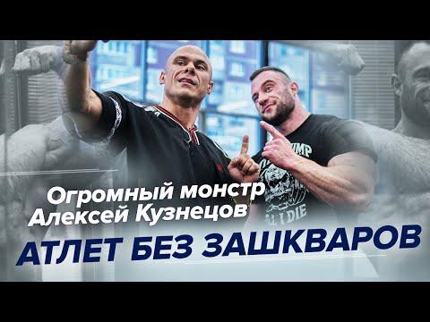 Огромный монстр  Алексей Кузнецов
