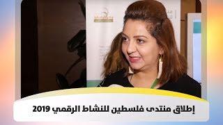 إطلاق منتدى فلسطين للنشاط الرقمي 2019 - رؤيا