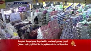 معاناة اليمنيين تحرمهم فرحة استقبال شهر رمضان