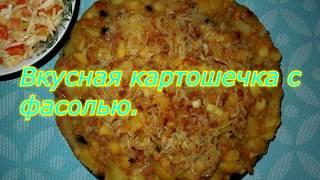 Вкусная картошечка с фасолью на ужин Тушёная картошка Вкусные рецепты из картошки