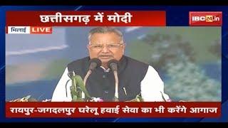 PM Modi In CG: CM Raman Singh Full Speech Vikas Yatra Bhilai CG