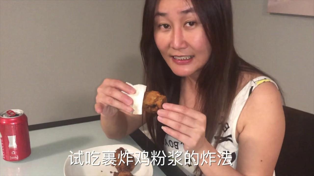 炸鸡要怎么炸最好吃?三种裹粉马上比较哪一种最酥脆!