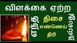Vilakku etrum thisaigal in tamil  | Vilakku etrum murai