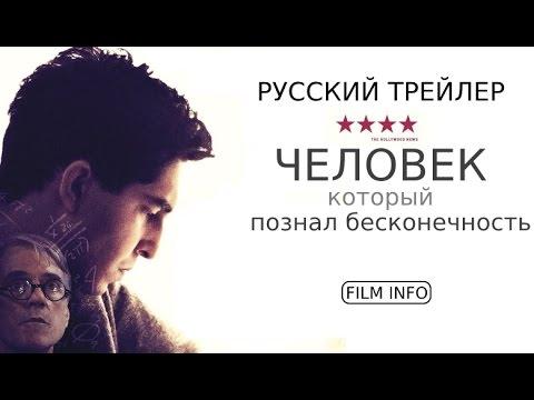 Человек, который познал бесконечность (2015) Русский трейлер