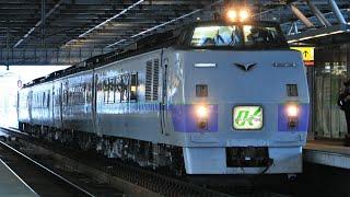 JRキハ183形 特急オホーツク 札幌行き JR函館本線 旭川駅