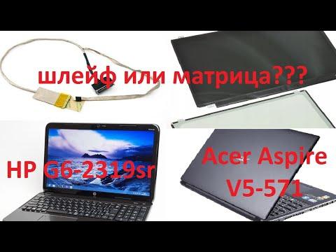 Пропадает изображение на ноутбуке. Матрица или шлейф?