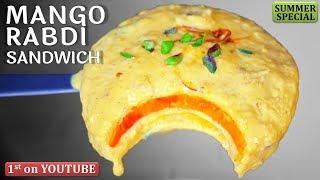 YOUTUBE पर पहली बार देखें ब्रेड से बनी यह अनोखी मिठाई - Mango Rabdi Sandwich