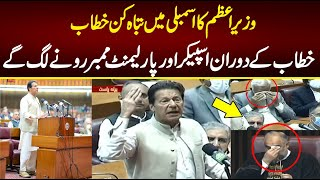 PM imran khan Speech Today in Assembly , Imran khan ki Speech k douran Parliment k log Rony lag gy