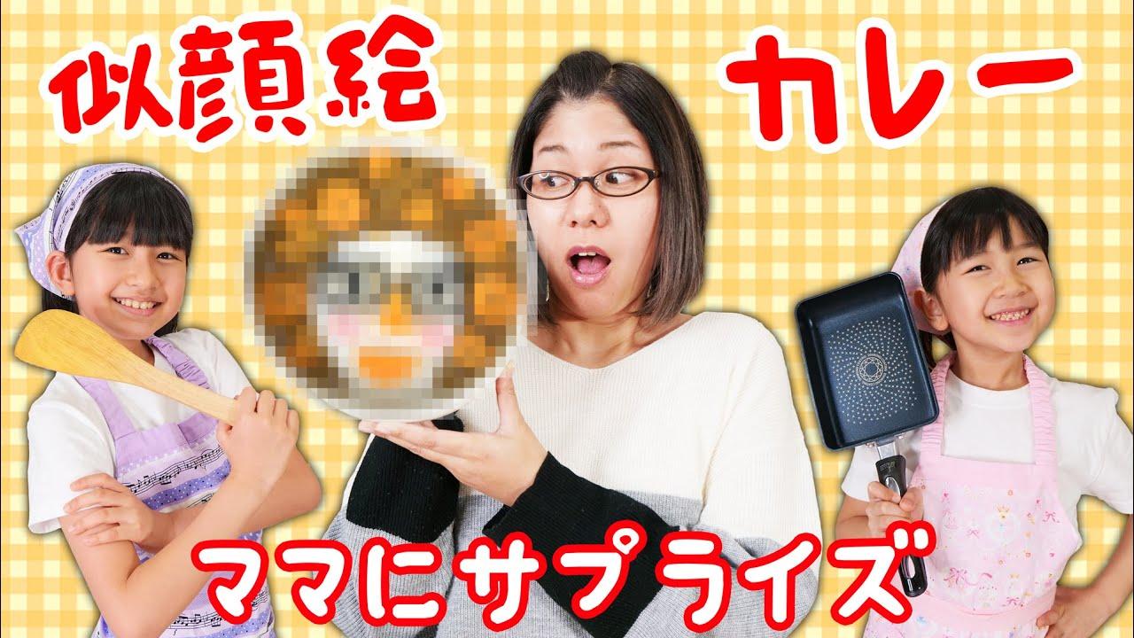 ママ ひまわり チャンネル