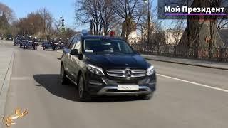 Смотреть видео Как Токаева встречали в Москве онлайн