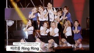 모모랜드 MOMOLAND(with.영철)[4K 직캠]따르릉 Ring Ring, 보령 더쇼 The Show@170722 Rock Music