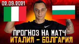 Италия Болгария прогноз аналитика и обзор на матч Италия Болгария 2 сентября 2021