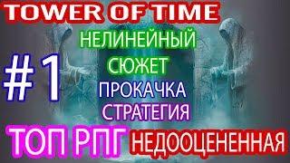 tower of Time ПЕРВЫЙ ВЗГЛЯД и обзор геймплея, начало прохождения. ТОП РПГ, очень затянула! #1