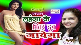HD मेरा लहंगा के भीतर डूब जायेगा | 2014 New Bhojpuri hit Song | Sakshi &SanjivaniMusic