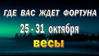 ВЕСЫ 🍀 СТАРТ 🍀 неделя с 25 по 31 октября. Таро ...