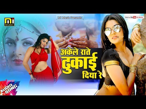 अकेले में राते ढुकाई दियो रे - Manish Mahi II Rate Me Dhukai Diyo Re II Bhojpuri Hit Song 2018
