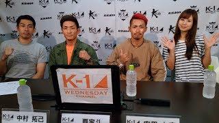 毎週水曜よる8時から好評配信中のYouTube Live番組「K-1 WEDNESDAY CHAN...