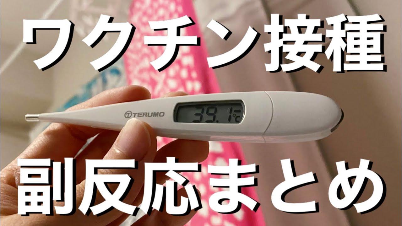 【コロナワクチン】モデルナ接種2回目、副反応まとめ。20代後半女性vlog