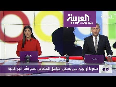 ضغوط أورويبة لوقف الأخبار الكاذبة على الانترنت  - نشر قبل 4 ساعة
