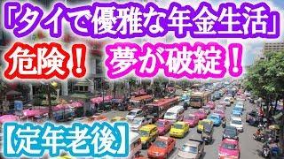 【定年老後】「タイで優雅な年金生活」の夢が破綻,大惨事も Love jp thumbnail