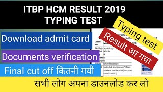 ITBP HEAD CONSTABLE MINISTERIAL 2019 |SKILL TEST RESULT OUT|कैसे केरे डाउनलोड .........