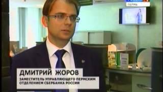 Акция от Сбербанка: предпринимателям кредит без комиссий