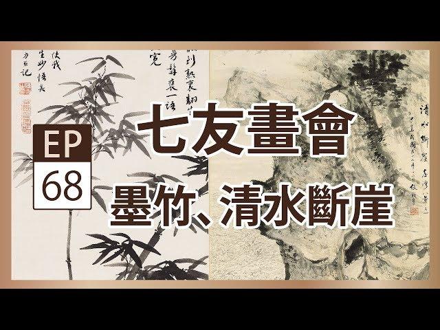 七友畫會1《墨竹、清水斷崖》- 央廣x國立歷史博物館「聲動美術館」(第六十八集)