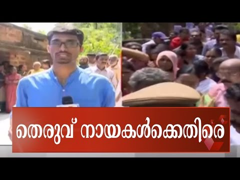 Stray Dog Attack:  People Protest Escalates In Varkala