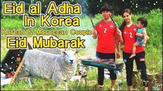 شاهد أجواء عيد الأضحى في كوريا الجنوبية مع عائلتي🐏 Eid Al Adha in Korea